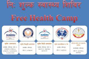 Free-Health-Camp-Banner1-380×252
